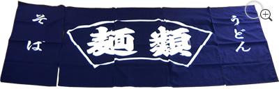 麺類 のれん(関西 のれん)